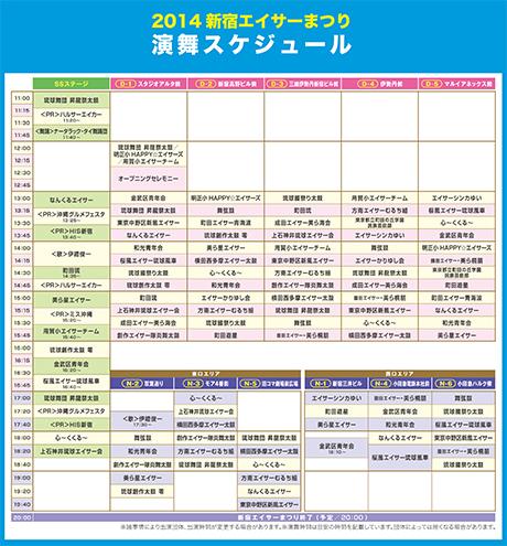 0722_eisa_schedule.jpg