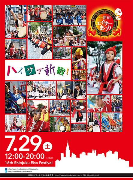16th Shinjuku Eisa Festival_460縦バナー.jpg