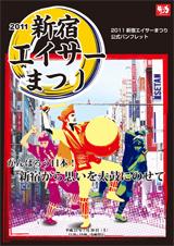 2011Eisa_01side.jpg
