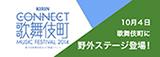 CONNECTバナーJPEG_160.jpg