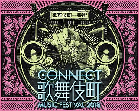 CONNECT歌舞伎町2018ビジュアル.jpg