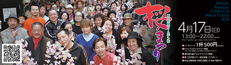 新宿ゴールデン街桜まつり2016.jpg