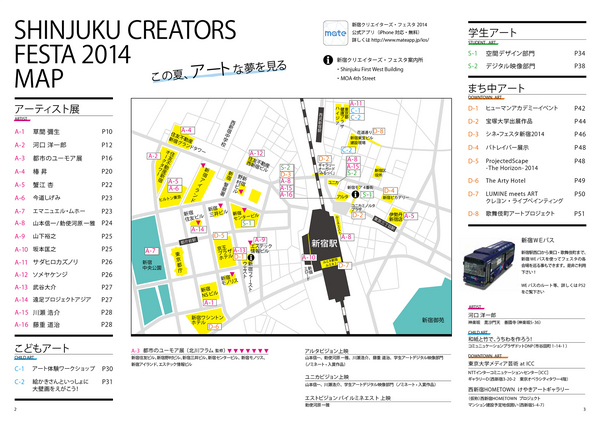 ShinjukuCreatorsFesta2014_map.jpg