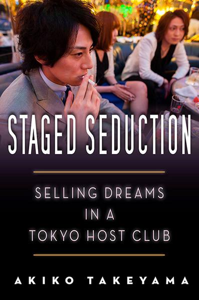 Stage Seduction450pix.jpg