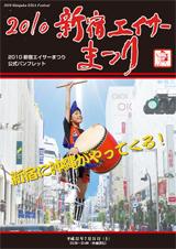 shinjuku_eisa_p1.jpg