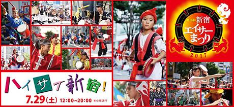 16th Shinjuku Eisa Festival_バナー.JPG