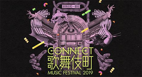 CONNECT歌舞伎町2019.jpg