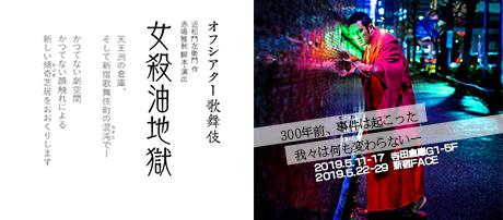 松竹オフシアター歌舞伎PR_るねっさんす.jpg